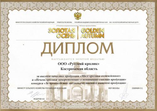 Золотая медаль в дегустационном конкурсе на выставке